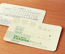 末吉形成外科クリニック 診察券デザイン
