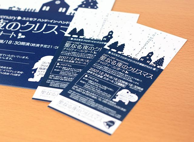 聖なる夜のクリスマス実行委員会 コンサートチケットデザイン