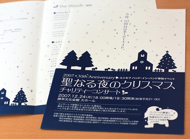 聖なる夜のクリスマス実行委員会 コンサートプログラムデザイン