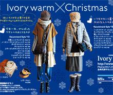 Ivory warm とっとって 掲載広告