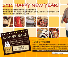 Ivory warm 年賀状