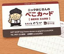 野中精肉店 ポイントカード