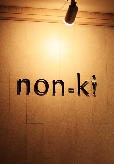 non-kiロゴマーク