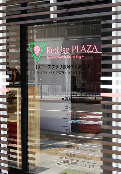 Re;Use PLAZAロゴマーク