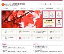 長崎県看護協会 Webサイト