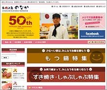 野中精肉店楽天ショッピングサイト