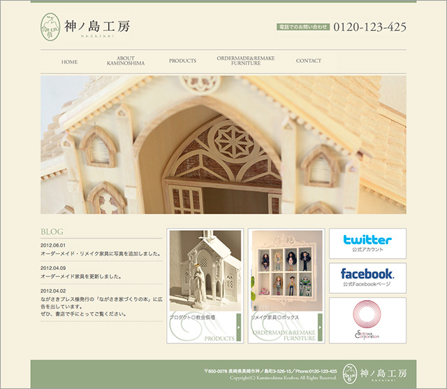 神ノ島工房 ホームページ