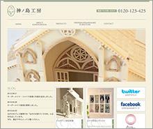 神ノ島工房 Webサイト