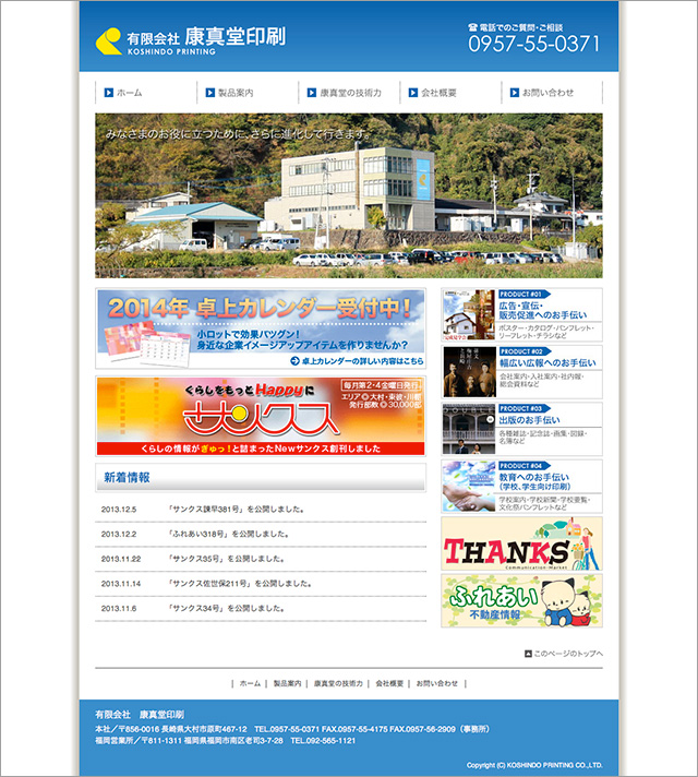 康真堂印刷 ホームページ