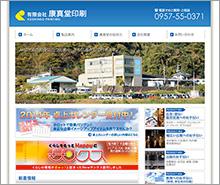 康真堂印刷 Webサイト