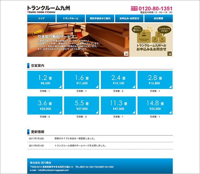 トランクルーム九州 ホームページ
