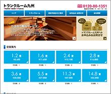 トランクルーム九州 Webサイト