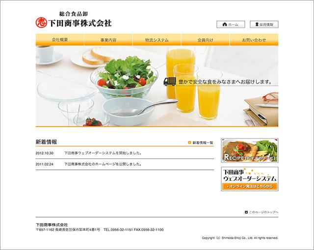 下田商事 ホームページ