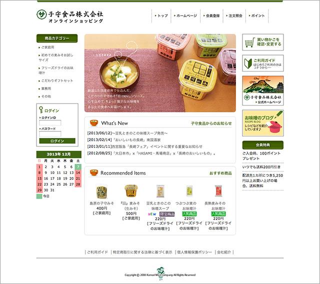 子守食品 ショッピングサイト