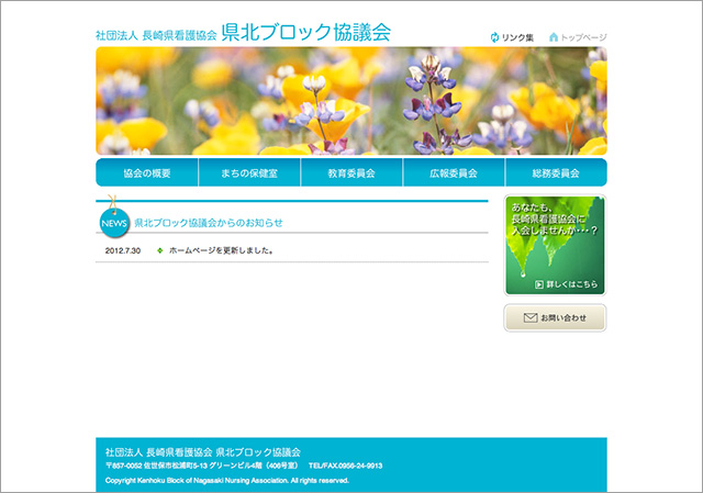 長崎県看護協会 県北ブロック協議会 ホームページ