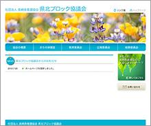 長崎県看護協会 県北ブロック協議会 Webサイト