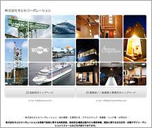 そとわコーポレーション 造船部 Webサイト