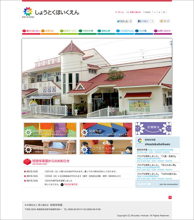 昭徳保育園 ホームページ