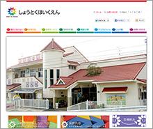 昭徳保育園 Webサイト