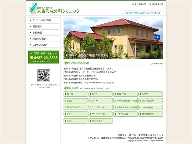 末吉形成外科クリニックホームページ