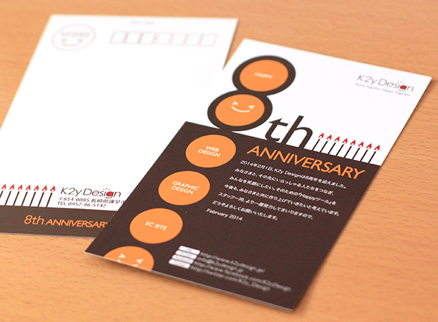 K2y Design 8周年記念ポストカード
