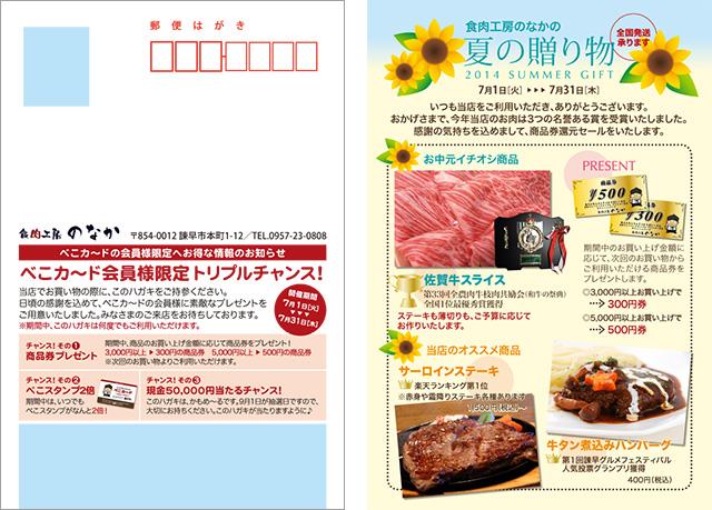 野中精肉店 2014お中元DM